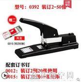 訂書機辦公用訂書機大號重型加厚大型中號訂書裝訂器厚層長臂大碼釘書機 造物空間