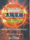【書寶二手書T6/科學_OIP】太陽風暴_史都華。克拉克