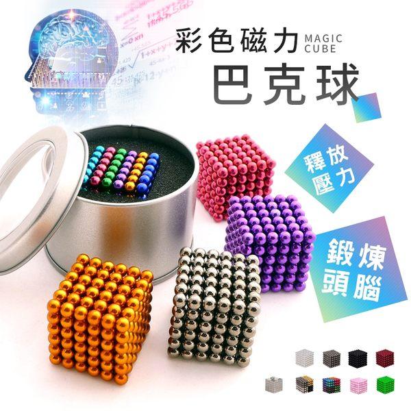 彩色磁力巴克球 收納鐵盒【HAR8C1】益智減壓紓壓小物磁鐵魔方積木遊戲玩具魔術方塊#捕夢網