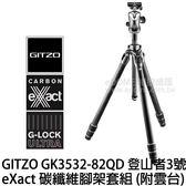 GITZO GK 3532-82QD 碳纖維三腳架套組 GT3532+GH3382QD (24期0利率 免運 文祥公司貨) 登山者3號