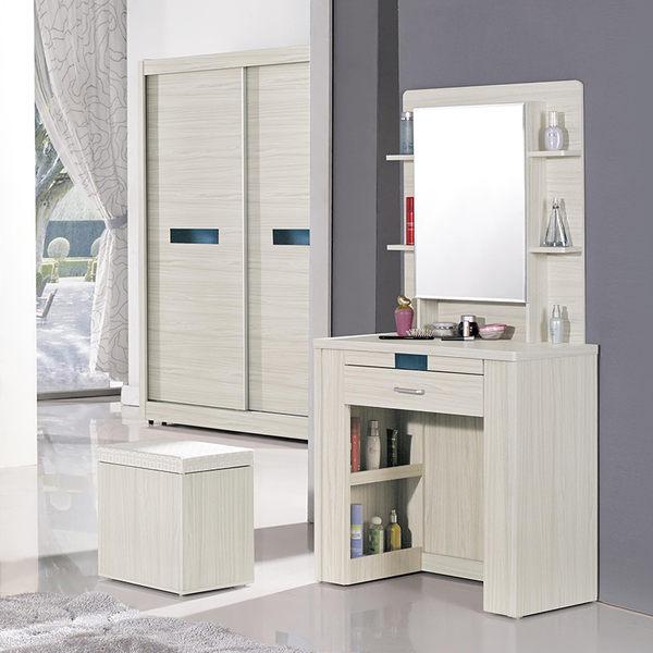 【森可家居】夏緹絲鏡台椅(可置物) 7JX33-8 化妝椅