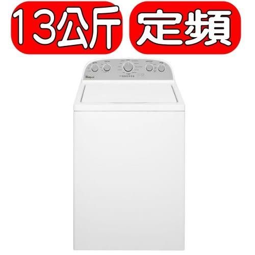 Whirlpool惠而浦【WTW5000DW】13公斤尾翼短棒洗衣機