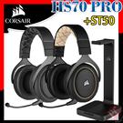 [ PC PARTY  ]   海盜船 Corsair HS70 Pro Wireless 無線耳機 黑 米色+ST50耳機架