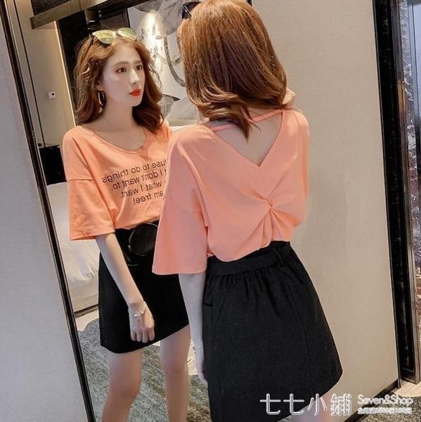 2021春季新款V領女士洋氣短袖心機T恤女設計感韓版露背潮上衣女夏