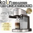 Kolin歌林義式濃縮奶泡咖啡機(20Bar) KCO-LN405C