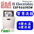 【fami】櫻花 ELECTROLUX 獨立式洗碗機 ESF4660ROX  *獨家30分鐘60度快洗*