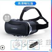 vr眼鏡手機專用3D虛擬現實眼鏡華為小米OPPO蘋果vivo通用頭戴式ar游戲頭盔一體機小時光生活館