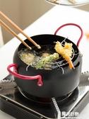 油炸機油炸鍋嘉士廚日式天婦羅家用鍋炸鍋家用小含濾油架電磁爐通用 NMS陽光好物