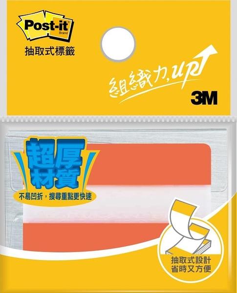 ※亮點OA文具館※ 3M Post-it 抽取式超厚材質標籤 指示標籤 686N-4 (橙) 50*38mm