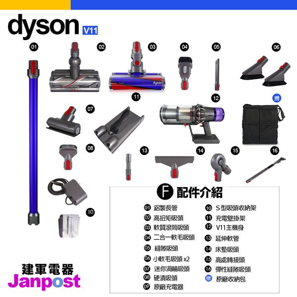 [建軍電器]Dyson 戴森 V11 SV14 Absolute Torque 無線手持吸塵器 集塵桶加大版 十二吸頭 旗艦全配版