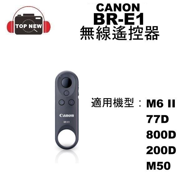 Canon 佳能 BR-E1 無線遙控器 藍牙遙控器 適用 M6II 77D 800D 850D 200D M50 EOS RP G7XM3公司貨