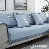 沙發墊 沙發墊現代簡約四季通用型沙發套沙發罩全包萬能套全蓋防滑坐墊 時尚芭莎