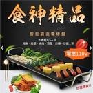 電烤盤台灣110V 現貨烤盤 當天出貨 ...
