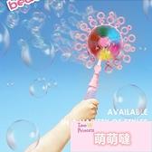 【買1送1】風車泡泡機兒童手持吹泡泡棒戶外泡泡器少女心玩具【萌萌噠】