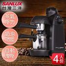 【SANLUX台灣三洋】4人份奶泡濃縮咖啡機  SAC-P28