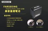 【凡賽】FARSEEING FS-F970 LED燈 鋰電池 附USB插口可當行動電源 7800mAh (取代 SONY NP-F970 NP F750