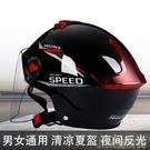 電動車摩托車頭盔電瓶車男女士成人四季通用防紫外線輕便式安全帽 快速出貨