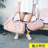 短途旅行包女手提圓筒行李包韓版大容量簡約旅行袋 黛尼時尚精品