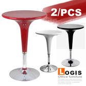 *邏爵*~LOG-170 瑪蘇娜吧台桌/高腳桌/升降桌/圓桌 酒吧 餐廳 接待所 設計師 ~2入組(三色)