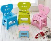 加厚折疊凳子塑料靠背便攜式家用椅子戶外創意小板凳成人兒童  IGO  LannaS