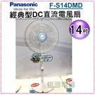 14吋【Panasonic國際牌經典型DC直流遙控立扇】F-S14DMD*免運費*【新莊信源】