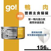 【SofyDOG】Go! 天然主食貓罐 豐醬系列-無穀鴨肉(156g) 貓罐 罐頭