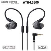 日本製 鐵三角 ATH-LS300 三單體平衡電樞耳塞式監聽耳機 公司貨一年保固