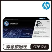 HP 12A 黑色 LaserJet 碳粉盒 Q2612A 碳粉匣 原廠碳粉盒 原裝碳粉匣