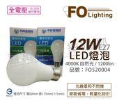 木林森照明 LED 12W 4000K 自然光 E27 全電壓 球泡燈 _ FO520004