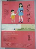 【書寶二手書T2/翻譯小說_AIN】我的箱子_一青妙