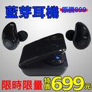 【699元限時限量】環繞音質低音雙耳無線耳機~藍芽4.1可同時連兩裝置隨時充電~開車運動都好用