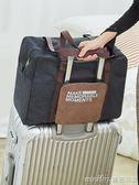 旅行包女手提收納袋短途旅游出差便攜大容量可摺疊旅行袋套拉桿箱 美芭