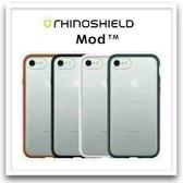 蘋果 iPhone6/6SPlus 共用 犀牛盾MOD邊框背蓋兩用殼 genten