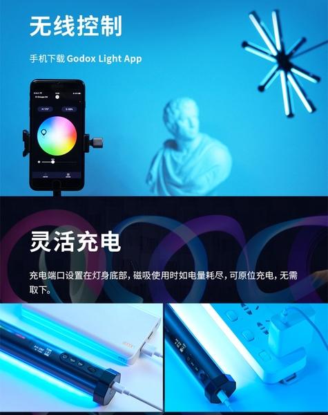 EGE 一番購】GODOX【TL30 單燈組│RGB】TUBE LIGHT 光特效光棒 磁吸設計 FX光效等【公司貨】
