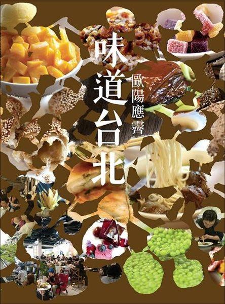 (二手書)味道台北