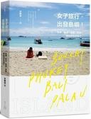 女子旅行,出發島嶼!:長灘、普吉、峇里、帛琉,開始妳的好旅行【城邦讀書花園】
