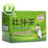 港香蘭 杜仲茶(20包/盒)x2