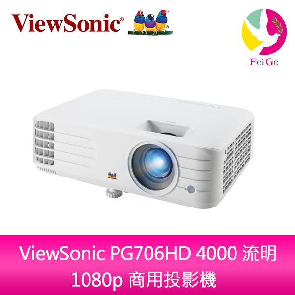 分期0利率 ViewSonic PG706HD 4000 流明1080p 商用投影機 公司貨保固3年