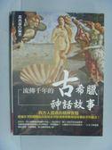 【書寶二手書T3/翻譯小說_ZKL】流傳千年的古希臘神話故事_黃禹潔