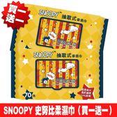(買一送一) SNOOPY 史努比有蓋抽取式柔濕巾/濕紙巾 70 抽  *維康