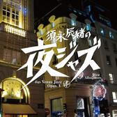 【停看聽音響唱片】【黑膠LP】須永辰緒:整晚爵士樂-維納斯爵士樂精選5