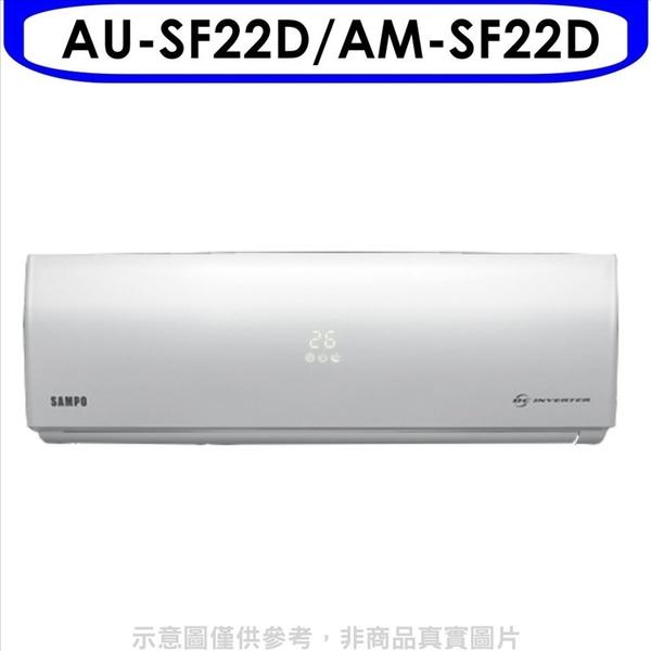 《全省含標準安裝》聲寶【AU-SF22D/AM-SF22D】(含標準安裝)變頻分離式冷氣3坪精品型 優質家電