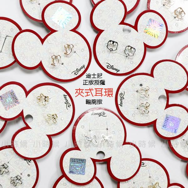 ☆小時候創意屋☆ 迪士尼 正版授權 夾式 耳環 耳飾 造型耳環 外框 輪廓 線條 玫瑰金 極簡 禮物