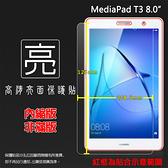 ◇亮面螢幕保護貼 華為 HUAWEI MediaPad T3 KOB-L09 8吋 平板保護貼 軟性 亮貼 亮面貼 保護膜