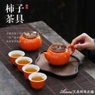 茶具 柿子旅行茶具功夫茶具套裝家用簡約陶瓷茶壺茶杯茶葉罐禮品小茶具 交換禮物