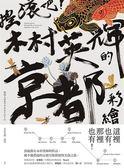 (二手書)搖滾吧!木村英輝的京都彩繪