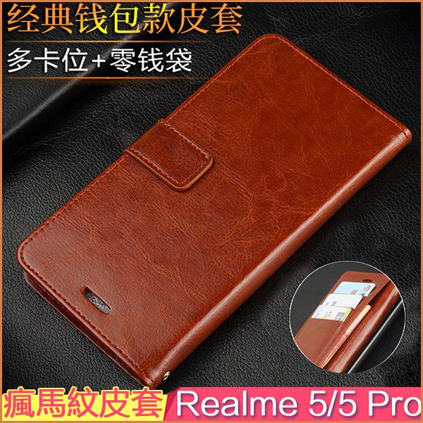 瘋馬紋皮套 OPPO realme 5 Pro 手機皮套 錢包款 realme5 保護套 手機套 插卡 軟殼 保護殼 手機殼 翻蓋