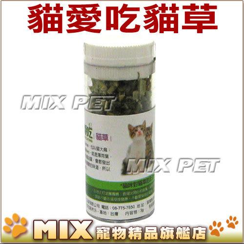 ◆MIX米克斯◆貓愛吃.貓草3g 瓶裝,幫助愛貓舒緩情緒,排出毛球