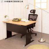 【JL精品工坊】OA穩重無印質感辦公桌$1580免運/電腦桌/立鏡/書桌/辦公桌/辦公桌/工作桌