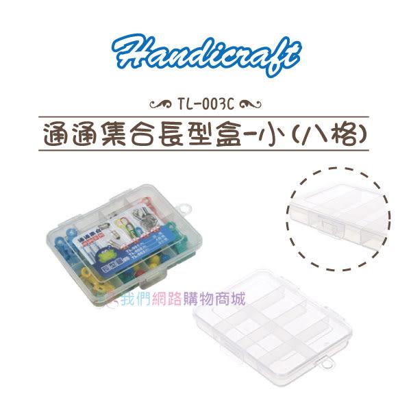 【我們網路購物商城】聯府 TL003 C通通集合長型盒/小 掀蓋收納盒 分格置物盒 辦公